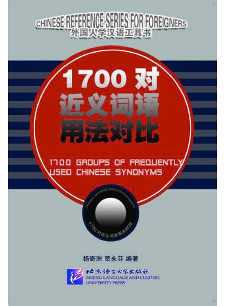 Dizionario dei sinonimi cinesi