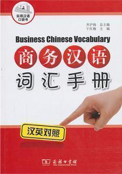 Business Chinese voc