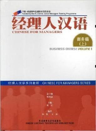 Chinese for Managers Vol. 1. Business Chinese