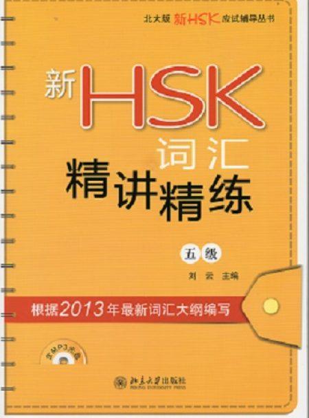 Lessico per l'esame HSK livello 5.