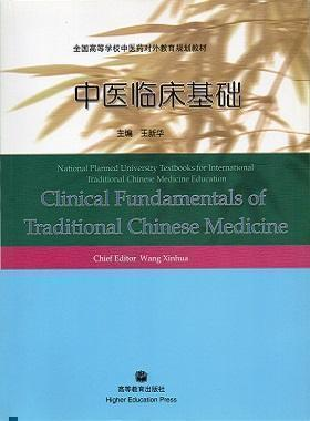 Clinical Fundamentals
