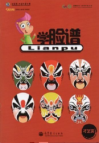 Le maschere dell'Opera di Pechino