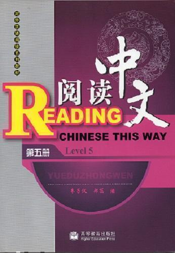 Reading Chinese this way5