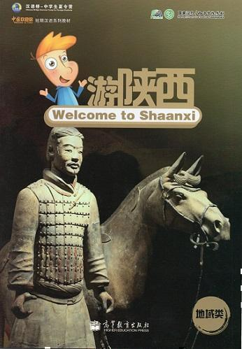 Welcome to Shaanxi