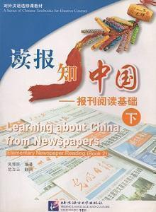 Learning about China from Newspaper 2