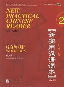 New Practical Chinese Reade 2 Workbook