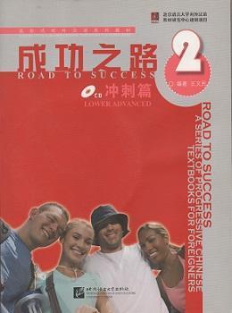 Road to Success Corso completo di lingua cinese