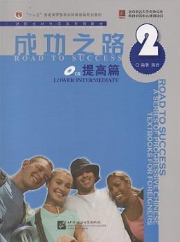 Road to Sucess Corso completo di lingua cinese