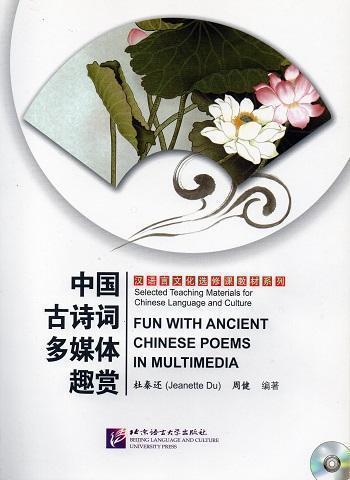 Leggere la poesia cinese con risorse multimediali