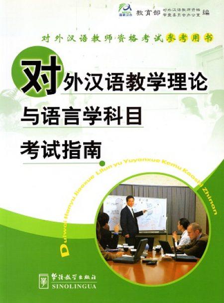 Guida all'esame cinese per l'insegnamento della lingua cinese come seconda lingua
