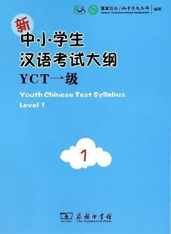 YCT 1 Syllabus