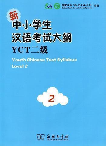YCT 2 Sillabo