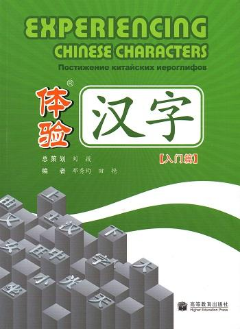 Experiencing Chinese Characters (Elementary)