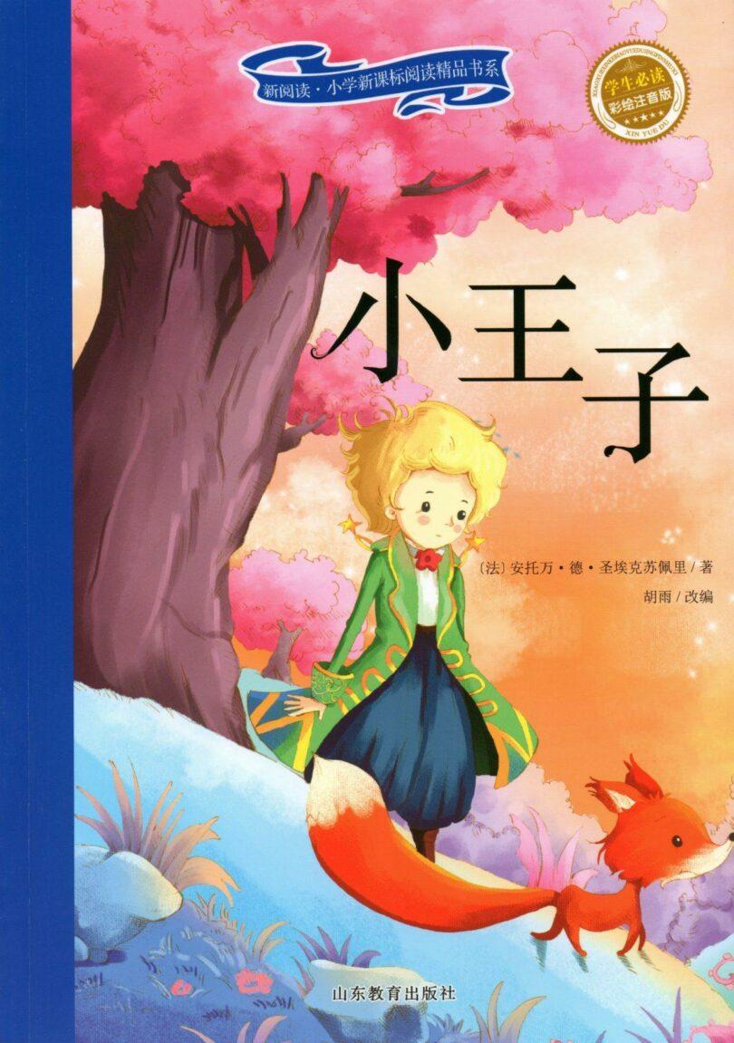 Il piccolo principe in cinese