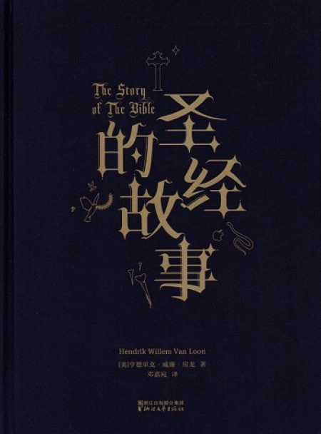 La storia della Bibbia in cinese