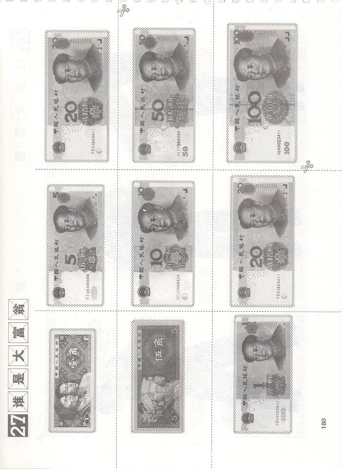 Schede per la didattica del cinese