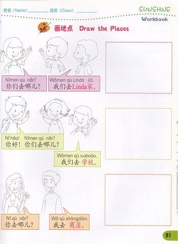 Sunshine Chinese 1A. Il cinese per bambini