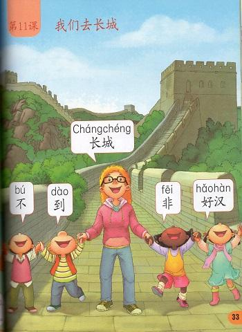 Sunchines Chinese. Il cinese per i bambini.
