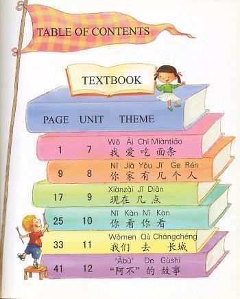 Sunshine Chinese 1B. Il cinese per i bambini