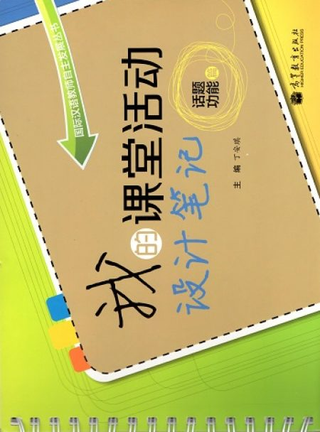 My Chinese Classroom Activity Notebook