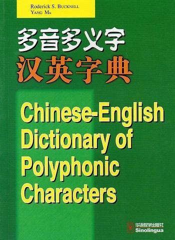 Dizionario dei caratteri cinesi polifonetici