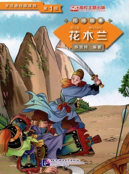 Hua Mulan libro
