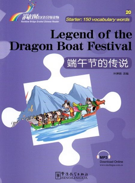 La leggenda delle barche di drago in cinese. libro