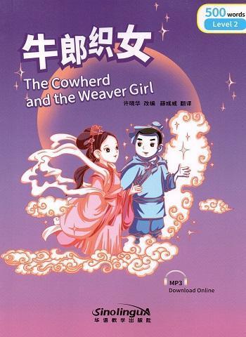 La leggenda del mandriano e della tessitrice in cinese. Libro