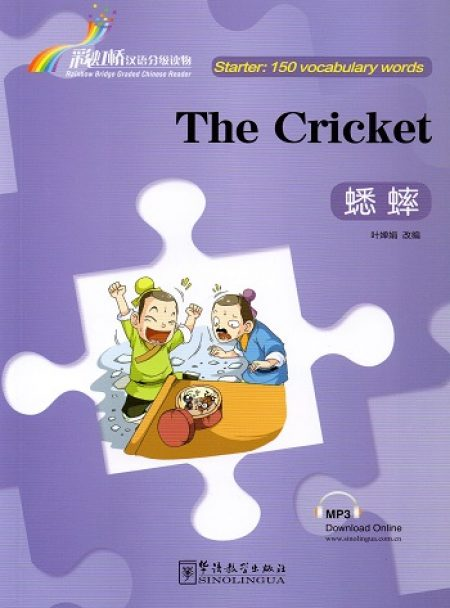 The Cricket. 蟋蟀