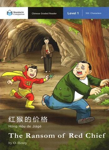 红猴的价格. Mandarin Companion