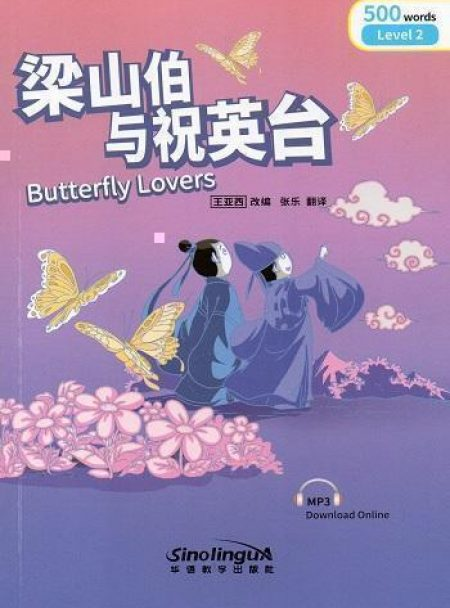 Butterfly Lovers. 梁山伯与祝英台