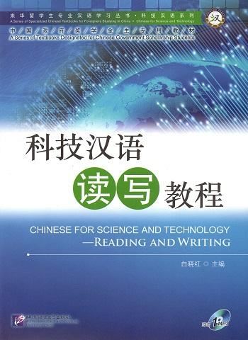 Chinese for Science and Technology. Reading and Writing