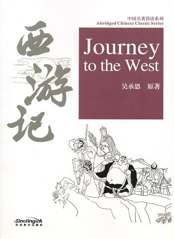 Journey to the West. ISBN 9787513813204