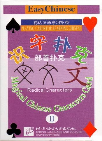 Magical Chinese Characters Card II – Radicals