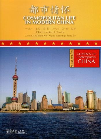 Glimpses of Contemporary China