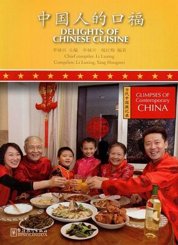 中国人的口福