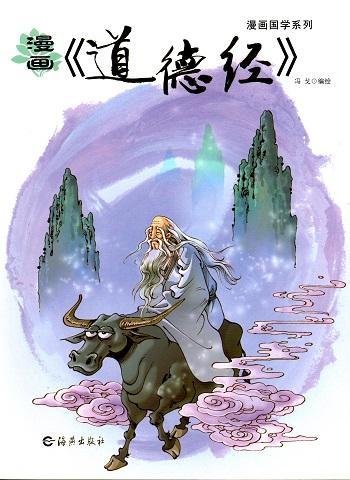 Daodejing a fumetti