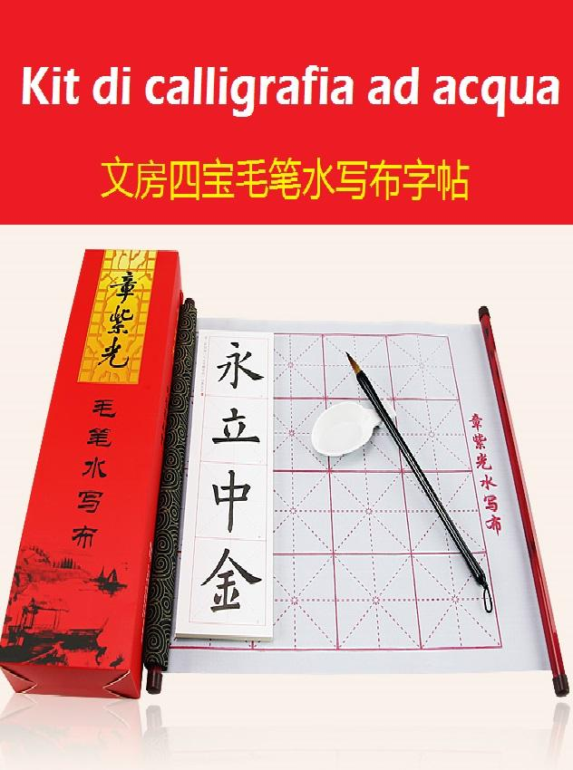 Kit di calligrafia cinese ad acqua