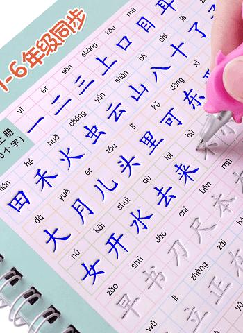 Quaderno magico dei caratteri cinesi