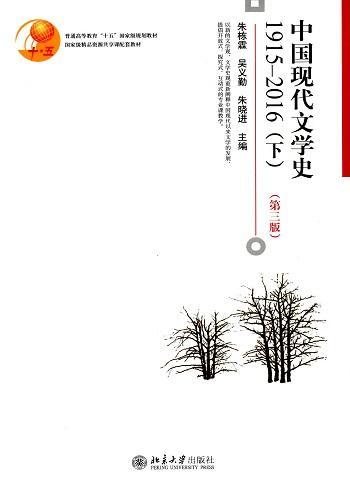 Zhongguo Xiandai Wenxueshi (xia), con video-lezioni