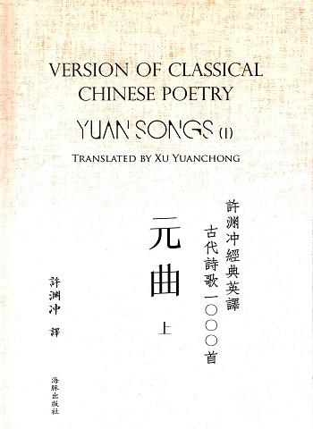 Version of Classical Chinese Poetry. Yuan Songs (1)