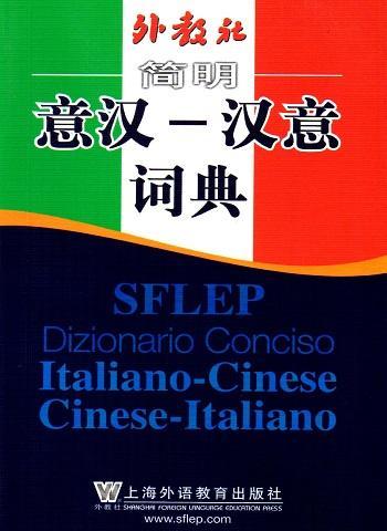 Dizionario conciso Italiano-Cinese-Italiano
