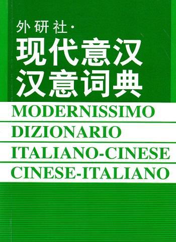 Dizionario italiano-cinese-italiano