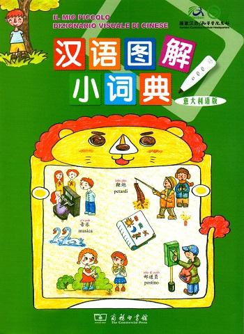 Il mio piccolo dizionario visuale di cinese
