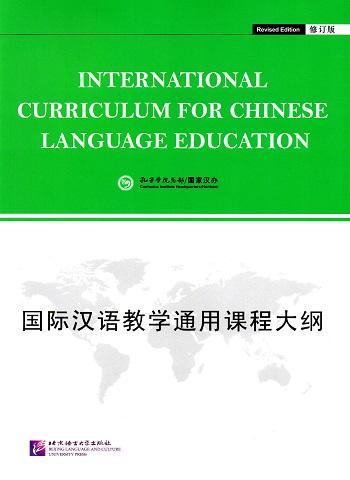 International Curriculum for Chinese Language Education
