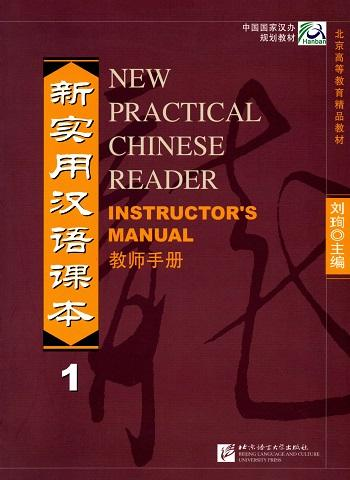 New Practical Chinese Reader 1 Instructor's Manual