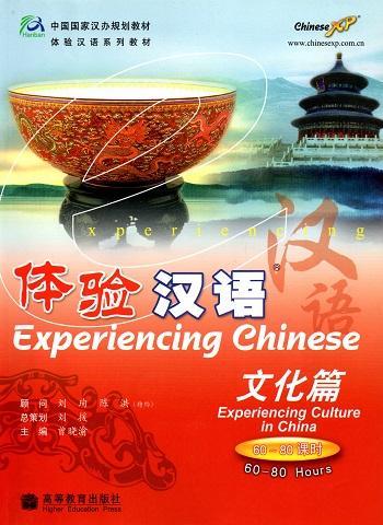 La cultura cinese in lingua cinese