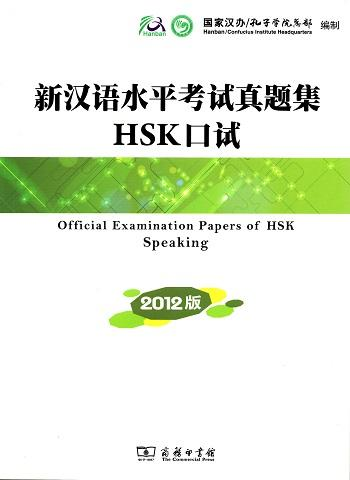 HSKK Official Examination Papers