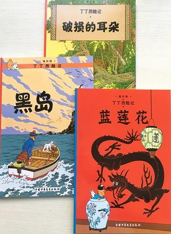 Le avventure di Tintin in cinese