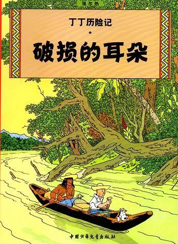 破损的耳朵Le avventure di Tintin in cinese